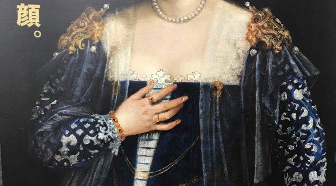 「ルーヴル美術館展 肖像芸術 人は人をどう表現してきたか」 国立新美術館