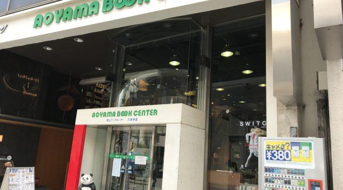 青山ブックセンター 六本木店